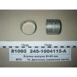 Bucsa 1221.3 (245-1004115-A)