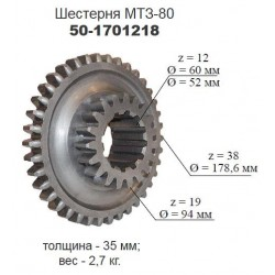 Pinion treapta V  (50-1701218)